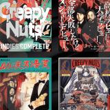 R-指定&CReepy Nutsのおすすめの曲