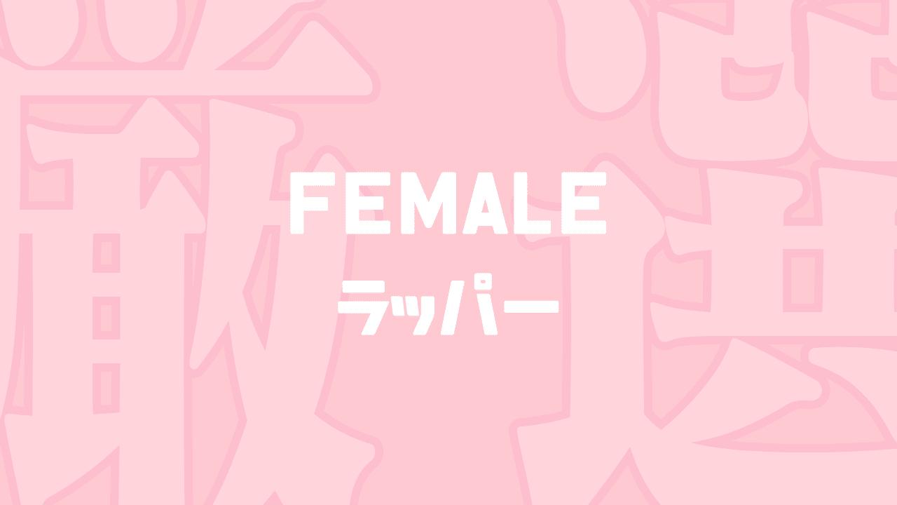 日本人 女性 ラッパー おすすめ