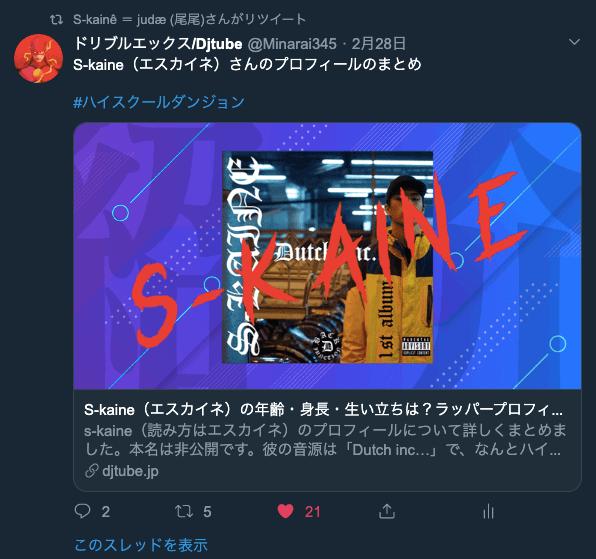 S-kainê = judæ (尾尾)