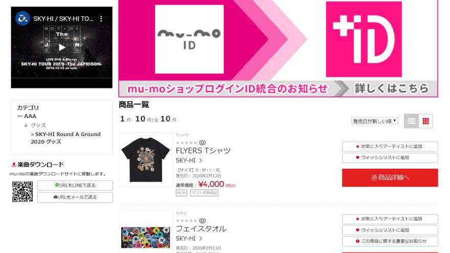 SKY-HIのmu-moショッピングサイト