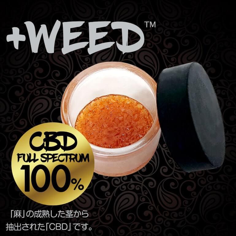 CBDワックス +WEED