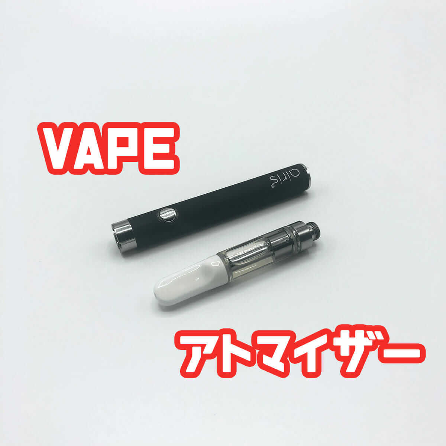 消耗品VAPEアトマイザー