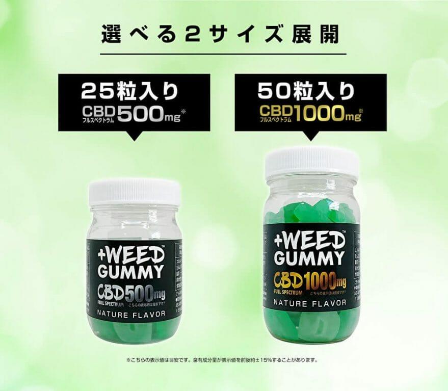 +WEEDのCBDグミの種類