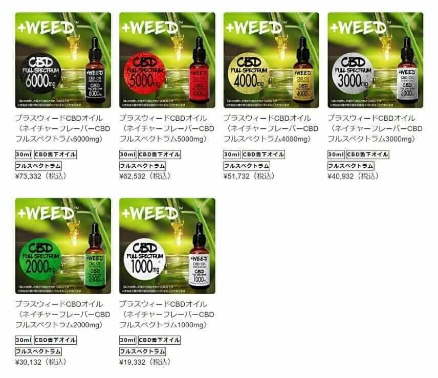 +WEED CBDオイル一覧