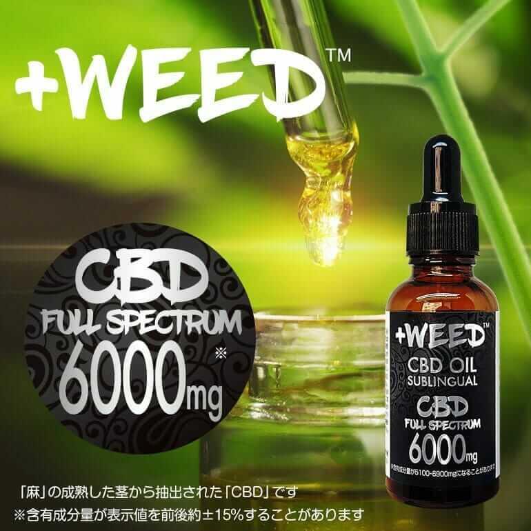 +weed CBDオイル 高濃度