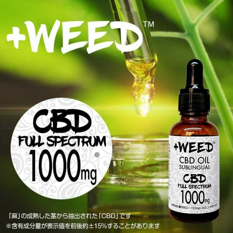 +weed CBDオイル1 1000mg