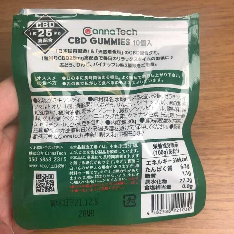 CannaTech-CBDグミ-800-口コミ (4)