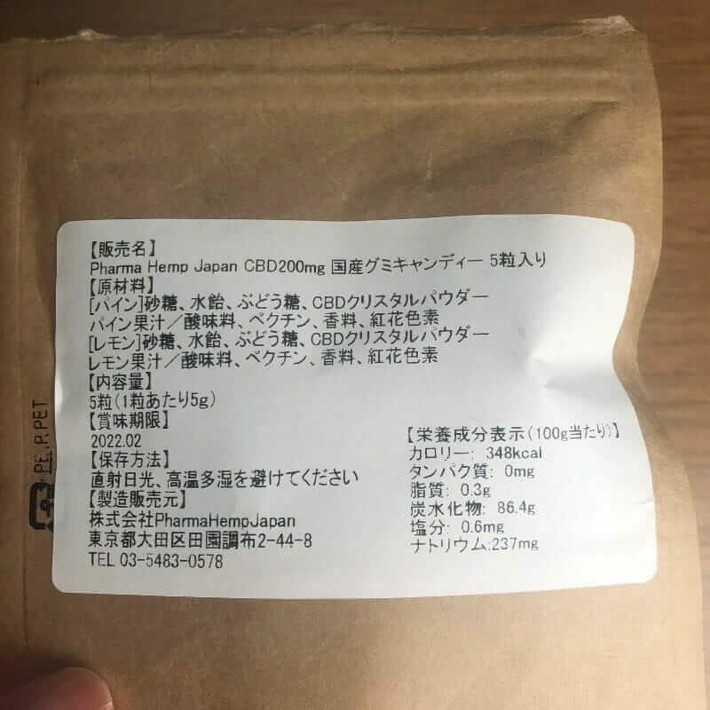 PharmaHemp CBDグミ レモン