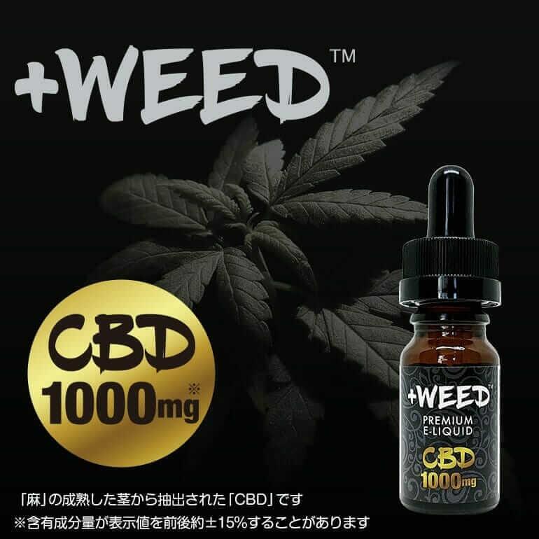 +WEED CBDリキッド 1000mg